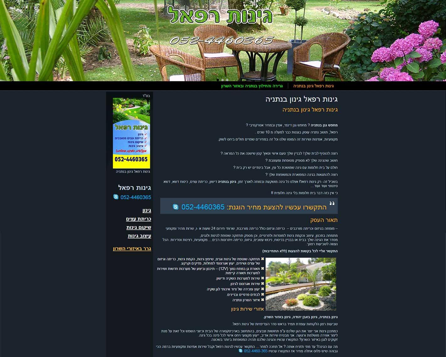 Gardener web site